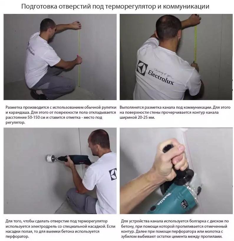 Подготовка штроб под терморегулятор