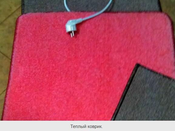 ковры теплые электрические