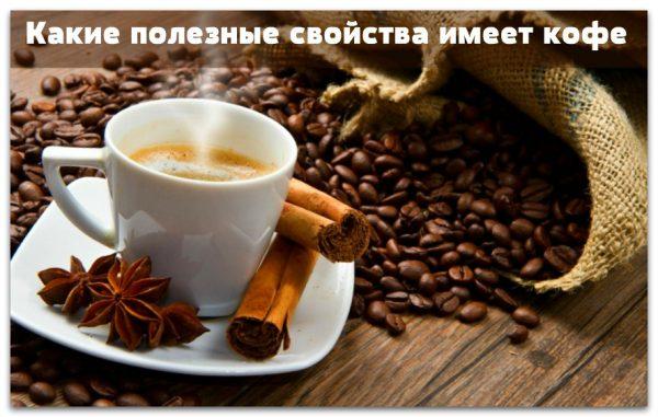 kakiye-poleznyye-svoystva-imeyet-kofe