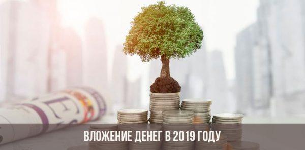 kuda-vlozhit-dengi-v-2019-godu