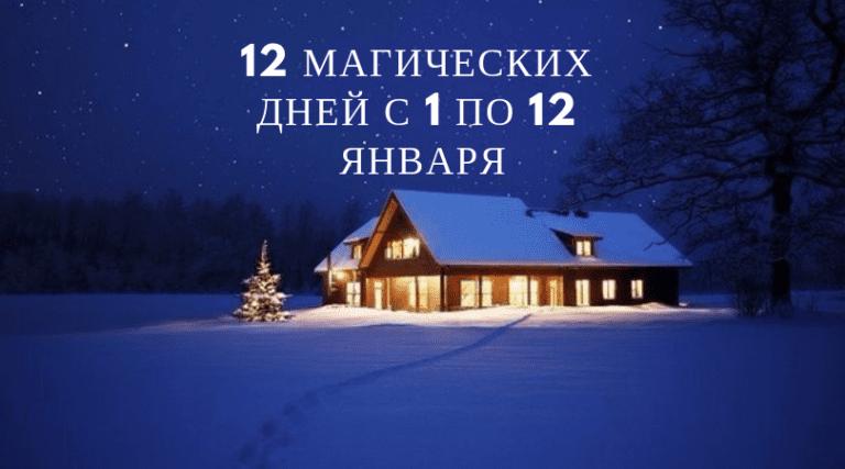 12-magicheskih-dnej-s-1-po-12-YANVARYA-768x427-1